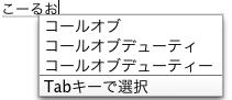 スクリーンショット(2009-12-12 9.58.51)
